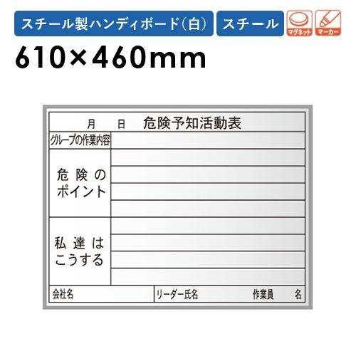 【レビューで次回使える最大2000円割引クーポンGET】 工事用 ホワイトボード 10枚セット 白板 XHC54N