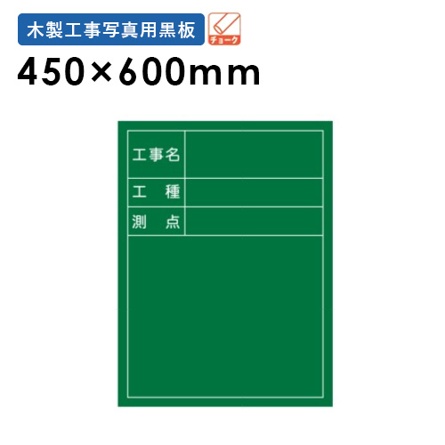 工事黒板 10枚セット タテ 工事写真用黒板 XW07TE ルキット オフィス家具 インテリア