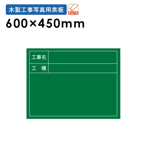 工事黒板 10枚セット 横型 工事写真用黒板 XW10T ルキット オフィス家具 インテリア