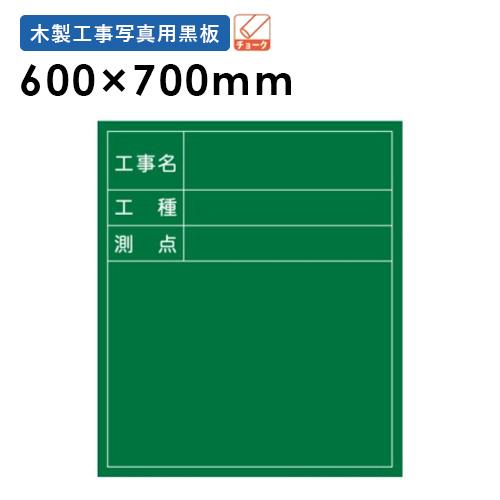 工事黒板 8枚セット 工事 測量 測定 縦型 XW82T ルキット オフィス家具 インテリア