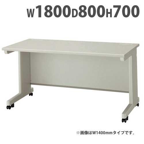 平机 W1800mm 平机タイプ SOHO家具 つくえ NED188FC ルキット オフィス家具 インテリア