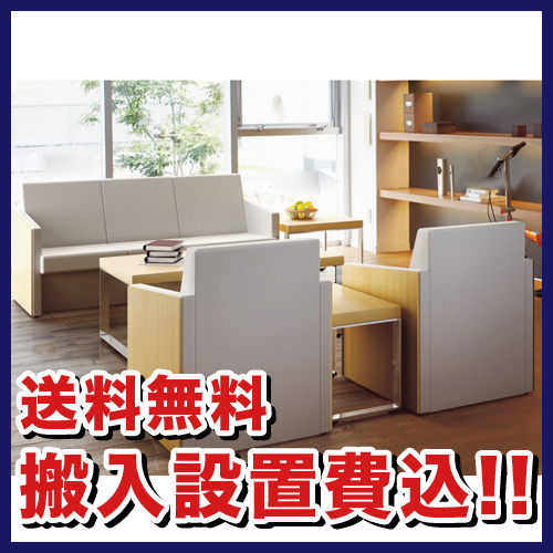 soldout 応接セット イス テーブル 社長室 ZRE148LPW-4S