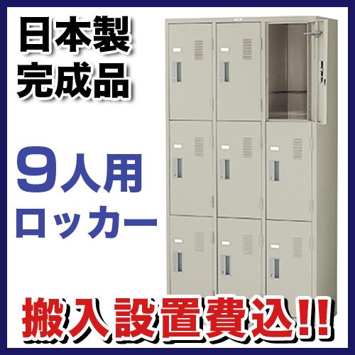 9人用ロッカー シリンダー錠 収納庫 会社 LK9N