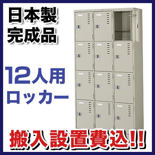 12人用ロッカー シリンダー錠 鍵付 収納庫 LK12