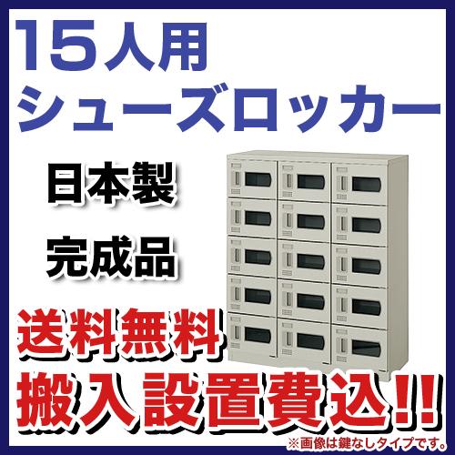 15人用シューズロッカー 3列5段 窓付 SB0911D-15W ルキット オフィス家具 インテリア