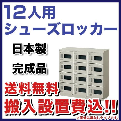 12人用シューズロッカー 3列4段 窓付 SB0909C-12W ルキット オフィス家具 インテリア