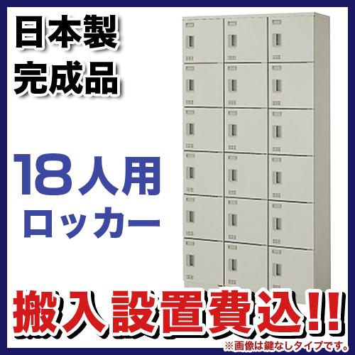 18人用ロッカー 南京錠 スチール製 SL0918N-18 LOOKIT オフィス家具 インテリア
