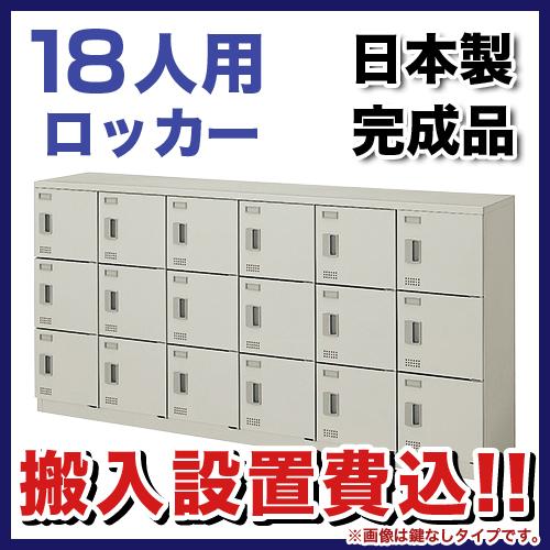 18人用ロッカー コインリターン式 SL1809R-18 LOOKIT オフィス家具 インテリア