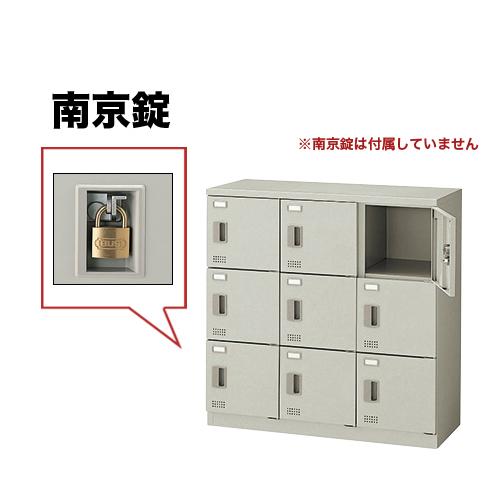 9人用ロッカー 南京錠 クローゼット SL0909N-9