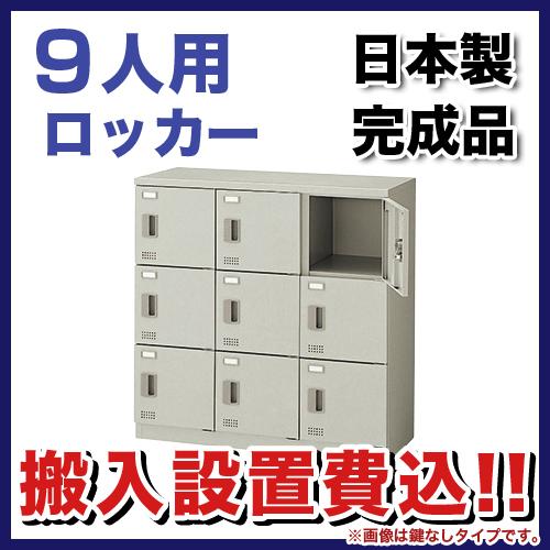 9人用ロッカー シリンダー錠 保管庫 SL0909K-9 LOOKIT オフィス家具 インテリア
