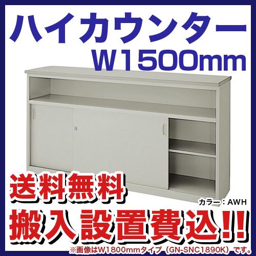 ハイカウンター W1500mm 棚付 送料無料 SNC1590K ルキット オフィス家具 インテリア