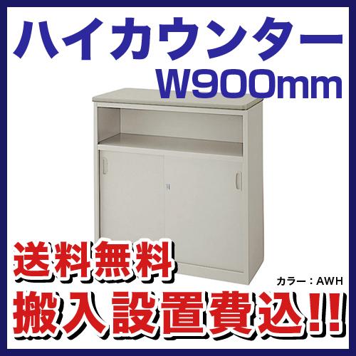 ハイカウンター W900mm 棚付 送料無料 SNC0990K ルキット オフィス家具 インテリア