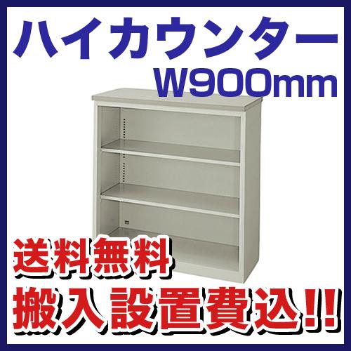 ハイカウンター W900mm オープン ONC0990N-AWH LOOKIT オフィス家具 インテリア