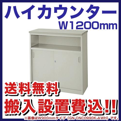 ハイカウンター W1200mm 棚付 事務 ONC1290K-AWH ルキット オフィス家具 インテリア