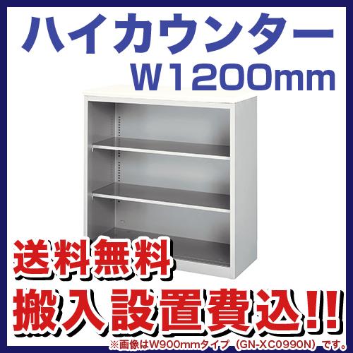 ハイカウンター W1200mm オープン 受付 XC1290N LOOKIT オフィス家具 インテリア