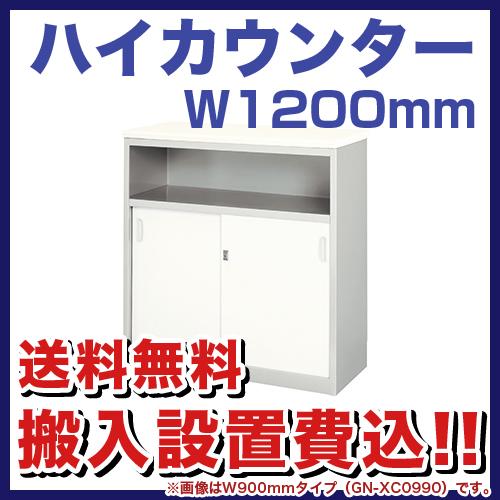 ハイカウンター W1200mm 棚付 XC1290 送料無料 ルキット オフィス家具 インテリア