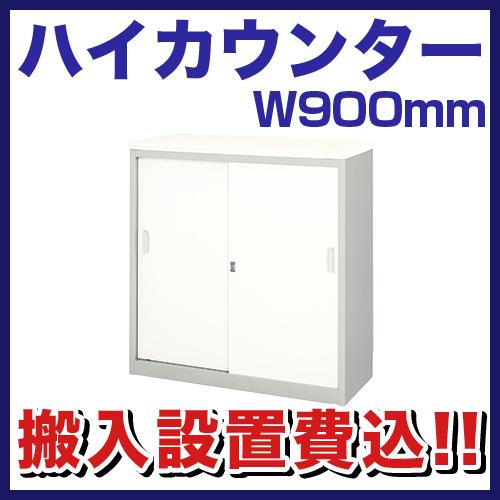 ハイカウンター W900mm 鍵付 XC0990A 送料無料 LOOKIT オフィス家具 インテリア