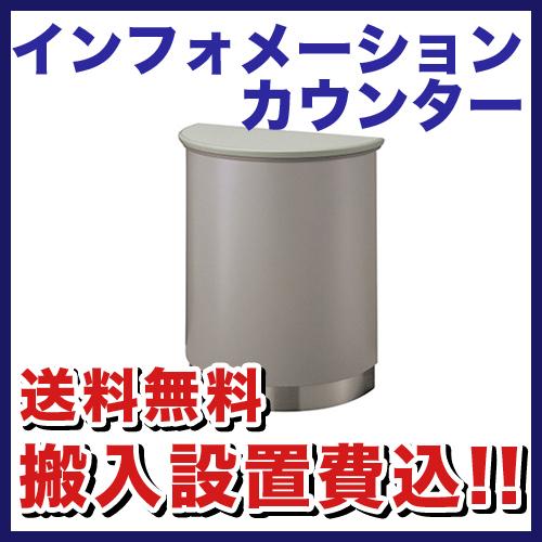 インフォメーションカウンター ONC0845U-AWH ルキット オフィス家具 インテリア