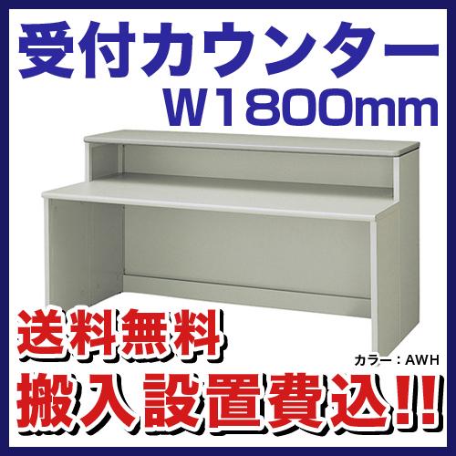 受付カウンター W1800mm 事務 フロント SNC1890U
