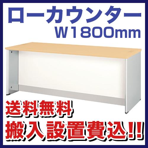 ローカウンター W1800mm 送料無料 受付 XC1870 ルキット オフィス家具 インテリア