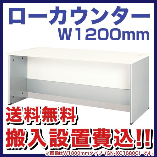 ローカウンター W1200mm 車イス対応 XC1280C LOOKIT オフィス家具 インテリア