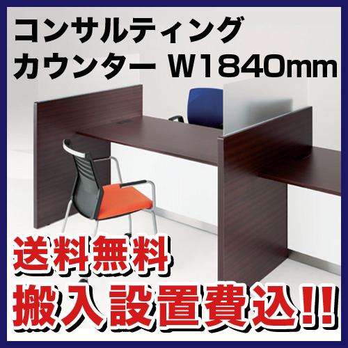コンサルティングカウンター XC1880SPR 送料無料 LOOKIT オフィス家具 インテリア