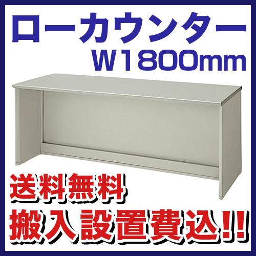 ローカウンター W1800mm 送料無料 ONC1870-AWH ルキット オフィス家具 インテリア