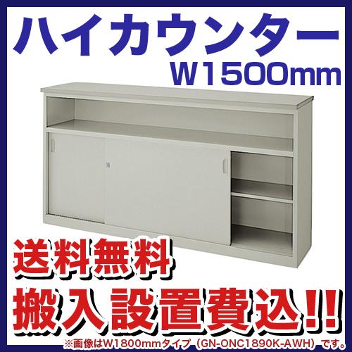 卸売 soldout 棚付 W1500mm ハイカウンター ONC1590K-AWH-LB W1500mm 棚付 ONC1590K-AWH-LB, 香水フレグランスのお店ブリサアラ:111adb55 --- kventurepartners.sakura.ne.jp
