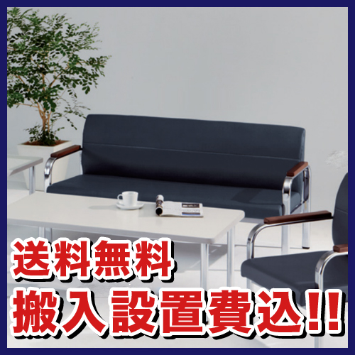 soldout 応接ソファー 高級 応接家具 会社 椅子 ZRE157L