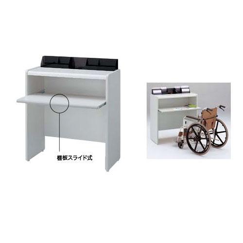 記載台 車椅子対応タイプ テーブル 銀行 KS952S ルキット オフィス家具 インテリア