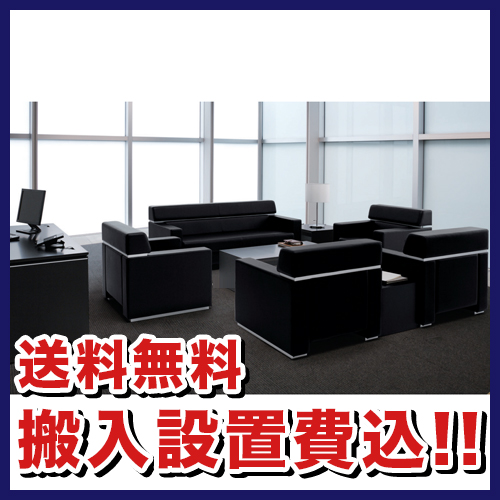 soldout 応接セット 机 ソファー 役員用家具 ZRE147L-4S