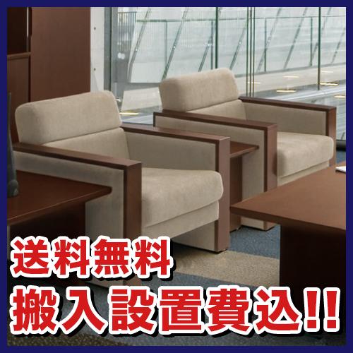 アームチェア 布張り 社長用 応接用家具 ZRE150S ルキット オフィス家具 インテリア
