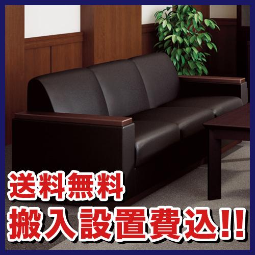 応接ソファー 3人用 本革 高級 応接用 ZRE161LL 送料設定 ルキット オフィス家具 インテリア