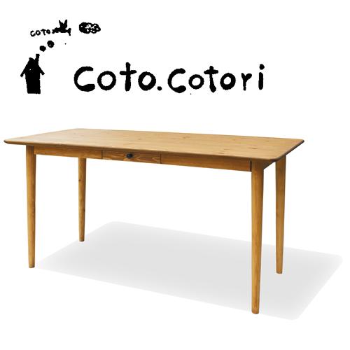 ダイニングテーブル 4人用 送料無料 テーブル 食卓テーブル 木目 天然 無垢 テーブル インテリア ナチュラル カントリー調 木製 カフェ W1350 CO-01-135 LOOKIT オフィス家具 インテリア