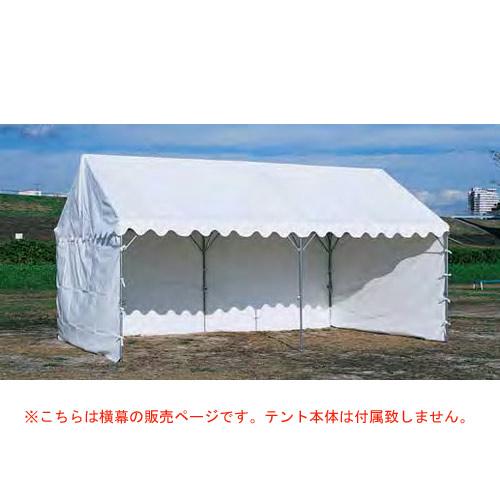 テント用横幕 三方幕 幅12.6m テント 屋外店舗 タープテント バザー 市場 運動 施設 国産 S-0534 ルキット オフィス家具 インテリア