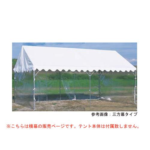 ささっとテント用横幕 透明四方幕 2×3m間用 透明タイプ 透明幕 イベント テント用品 テント用オプション 学校 施設 教育施設 備品 スポーツ施設 S-0561