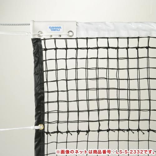 テニスネット 硬式用 屋外 全天候型 日本テニス協会推薦品 黒 無結節 上段ダブル ネット トワロンワイヤー センターベルト付き テニスコート 備品 学校 S-2336