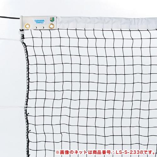 ソフトテニスネット 黒 日本ソフトテニス連盟検定品 ポリエチレン 有結節 スチールワイヤー テニスコート ネット 軟式 中学校 高校 部活 試合 大会 交換 S-2351 LOOKIT オフィス家具 インテリア