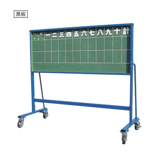 soldout 野球 スコアボード 黒板 移動式 キャスター ストッパー付き 磁石使用可能 得点板 得点ボード 試合用 野球用品 野球チーム 部活 子ども会 S-4115