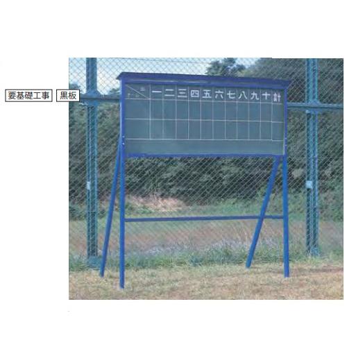 soldout 野球 スコアボード 得点板 埋めこみ式 黒板 磁石使用可 頑丈 球技場 屋外 教育施設 スポーツ施設 野球用品 試合 ソフトボール 部活 子ども会 S-4118