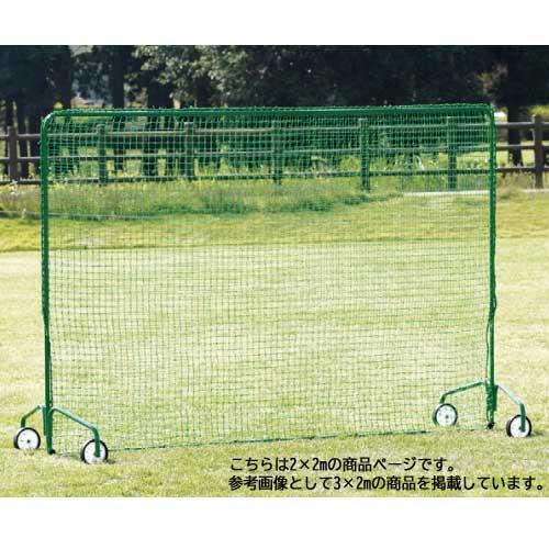 防球ネット 2m×2m 移動式 タイヤ付き ネット 安全対策 野球 ソフトボール 練習 試合 防護ネット グラウンド 設備 備品 用具 S-4769