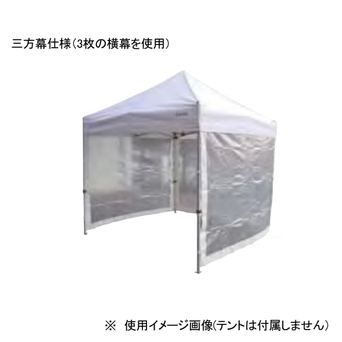 テント用横幕 透明 240cm かんたんてんと用 テント用品 屋外店舗 イベント バザー お祭り 備品 S-8201