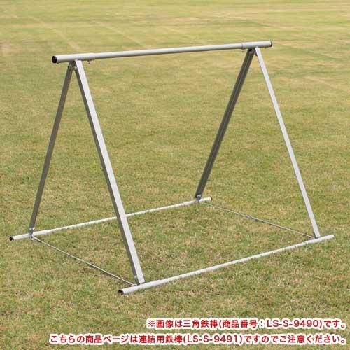連結用鉄棒 簡易式 連結用 鉄ぼう 体操 子供 S-9491