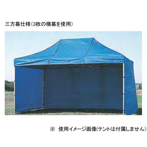 テント用横幕 180cm 風除け 日よけ体策 テント用品 備品 ファスナー連結 かんたんてんと 仮設テント 店舗用 SW-1