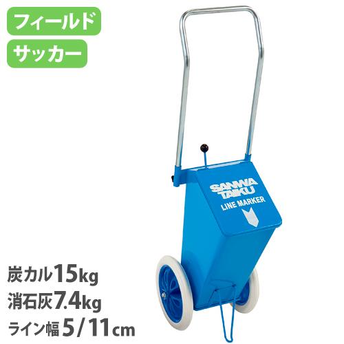 ライン引き 芝用 5cm 11cm サッカー 学校 S-1393