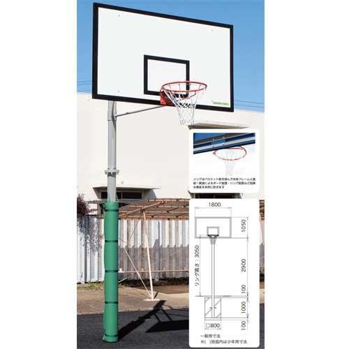 バスケットゴール 単柱式 ジュニア用 校庭 グラウンド バスケット用品 部活動 公園 備品 設備 スポーツ用品 ゴール 埋込式 固定式 S-0399