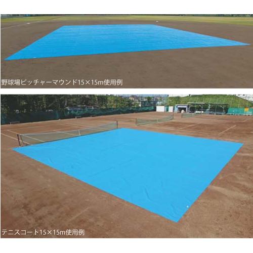 グラウンド用ジャンボシート 10m×15m 野球内野カバー テニスコート 運動会 ブルーシート 大型シート コートカバー テニス 野球 校庭 グラウンド整備 S-0976