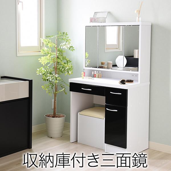 ドレッサー 三面鏡 チェア付き ホワイト 収納 化粧台 メイクボックス 鏡面 おしゃれ かわいい メイク台 FR-028 送料無料