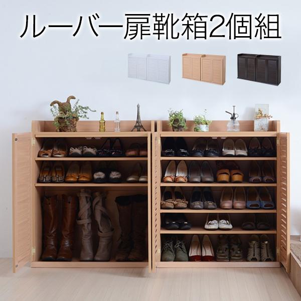 シューズボックス 幅75cm 2個組 靴 SGT-0102SET 送料無料