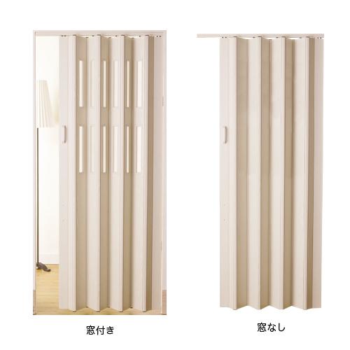 パネルドア 幅174×高さ201~220cm  間仕切り 仕切り 扉 ドア アコーディオンドア クレア オーダーメイド CREA1740-22